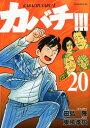 カバチ!!!-カバチタレ!3-(20) (モーニング KC) [ 田島 隆 ]
