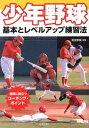 少年野球基本とレベルアップ練習法 [ 前田幸長 ]