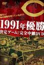 鯉党よ!あの感動を知っているか!? 1991年優勝決定ゲーム!完全中継DVD [ (スポーツ) ]