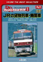 ビコムベストセレクション::JRの貨物列車・機関車 EH500 EF200 DF200 EF66-1