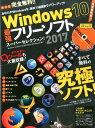 Windows10最強フリーソフトスーパーセレクション!(2017)