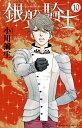銀盤騎士(10) [ 小川 彌生 ]