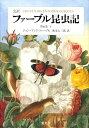 完訳ファーブル昆虫記(第6巻 下) [ ジャン・アンリ・ファーブル ]