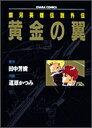 銀河英雄伝説外伝「黄金の翼」 (キャラコミックス) [ 道原かつみ ]