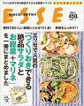 エッセで人気の「つくりおきできる絶品サラダとお惣菜+マリネ」を一冊にまとめました