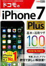 �ɥ����iPhone��7��Plus���ܡ����ѥ略100