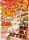 かんたんパソコン年賀状(2019) (100%ムックシリーズ...