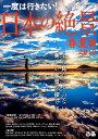 一度は行きたい!日本の絶景春夏編(2019) (ぴあMOOK...