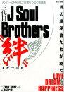 ������J��Soul��Brothers��嫡ɥ��ԥ�����