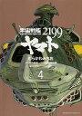 宇宙戦艦ヤマト2199(第4巻) [ むらかわみちお ]