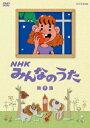 NHK みんなのうた 第7集 [ (キッズ) ]