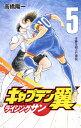 キャプテン翼 ライジングサン 5 (ジャンプコミックス) 高橋 陽一