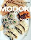 MODOKI菜食レシピ [ iina ]