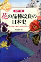 花の品種改良の日本史 匠の技術で進化する日本の花たち [ 柴田道夫 ]