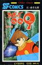 サイボーグ009(13) (サンデーコミックス)