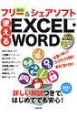 【送料無料】使えるEXCEL・WORDフリー&シェアソフト(2012年版)
