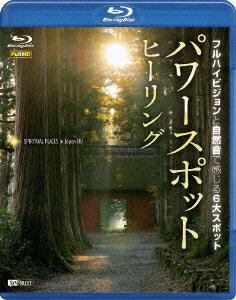 パワースポット・ヒーリング 映像と自然音で感じる6大スポット Spiritual Places in Japan HD【Blu-ray】 [ (趣味/教養) ]