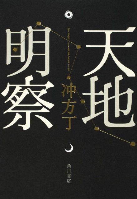 天地明察 [ 冲方丁 ]...:book:13447582