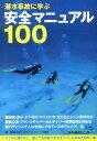 潜水事故に学ぶ安全マニュアル100 [ 後藤ゆかり ]