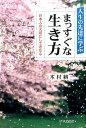 人生の先達に学ぶまっすぐな生き方 日本人の大切にしてきた心 [ 木村耕一 ]