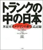 トランクの中の日本 米従軍カメラマンの非公式記録 J・オダネル写真集 [ ジョー・オドネル ]