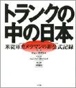 トランクの中の日本 米従軍カメラマンの非公式記録 J・オダネ...