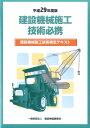 建設機械施工技術必携(平成29年度版)