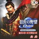 信長の野望 Online 10周年記念 コンプリート・サウンドトラック [ (ゲーム・ミュージック)