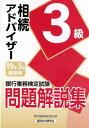 銀行業務検定試験相続アドバイザー3級問題解説集(201