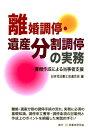 離婚調停・遺産分割調停の実務 [ 日本司法書士会連合会 ]