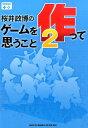 桜井政博のゲームを作って思うこと(2) [ 桜井政博 ]