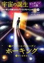 宇宙の誕生 ビッグバンへの旅 (ホーキング博士のスペース・アドベンチャー) [ ルーシー・ホーキング ]