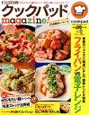 クックパッドmagazine!(Vol.12) フライパンVS電子レンジ (TJ MOOK)