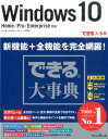 Windows 10 Home/Pro/Enterprise対応 (できる大事典) [ 羽山博 ]...