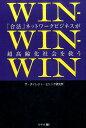WIN-WIN-WIN 「合法」ネットワークビジネスが超高齢化社会を救う [ ザ・ダイレクト・セリン