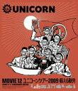 MOVIE 12 ユニコーンツアー2009 2009/4/1/YOKOHAMA ARENA 蘇える勤