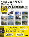 Final Cut Pro X + Motion 5 Standard Techniques[第3版] [ 石坂アツシ ]
