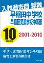 【POD】入試過去問算数 2001-2010 早稲田中学校 ...