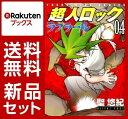 超人ロック ラフラール 1-4巻セット [ 聖悠紀 ]