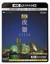 4K 夜景 <HDR> ?長崎・神戸・東京・横浜・函館?【4K ULTRA HD】
