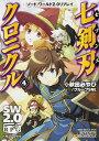 七剣刃クロニクル(4) ソード・ワールド2.0リプレイ (富士見DRAGON BOOK) [ 秋田みやび ]
