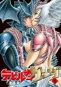デビルマンサーガ 8 (ビッグ コミックス〔スペシャル〕) 永井豪とダイナミックプロ