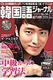 【ブックスならいつでも】韓国語ジャーナル(第38号)
