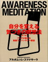 自分を変える気づきの瞑想法第3版 [ アルボムッレ・スマナサーラ ]