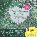 【バーゲン本】The Flower Garden 大人のシールブック 心が満ちる世界の花園 アンジェラ マッケイ 他