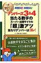 ナンバーズ3&4当たる数字のスーパー出現サイクル「超」激アツ当たりナンバーはコレ(最新2014年版) [ ロト・ナンバーズ「超」的中法..