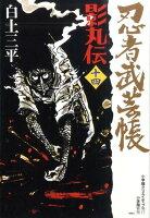 忍者武芸帳(14)復刻版