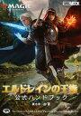 マジック:ザ・ギャザリング エルドレインの王権公式ハンドブック (マジック公式ハンドブック)