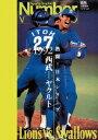 楽天楽天ブックス熱闘!日本シリーズ 1992西武ーヤクルト(Number VIDEO DVD) [ (スポーツ) ]
