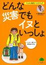 どんな災害でもイヌといっしょ ペットと防災ハンドブック (小学館 GREEN MOOK) [ 徳